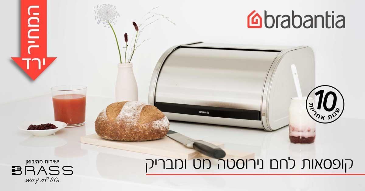 קופסאות לחם Brabantia