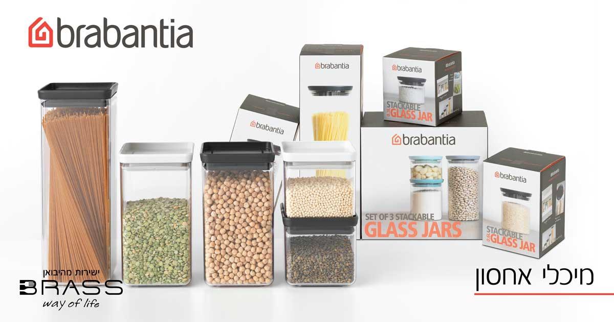 קופסאות ומיכלי אחסון Brabantia