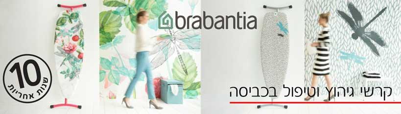 קרשי גיהוץ ואביזרים לטיפול בכביסה Brabantia