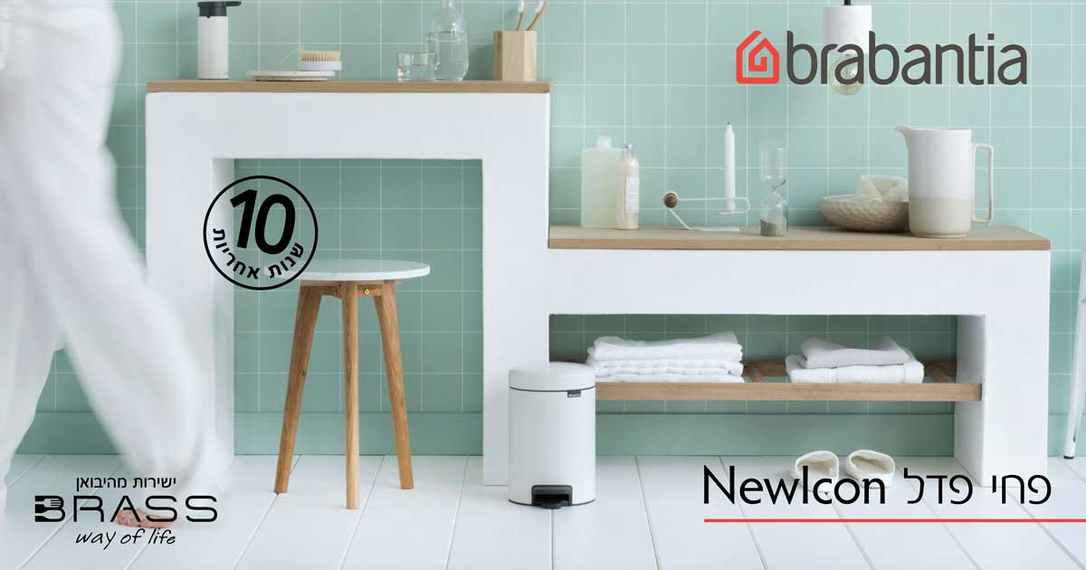 פחי פדל 3 - 5 ליטר Brabantia - NewIcon