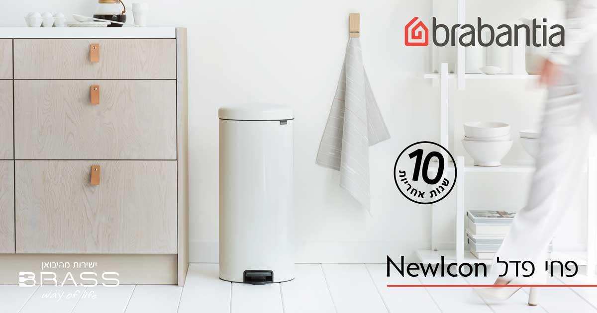 פחי פדל 30 ליטר Brabantia - NewIcon