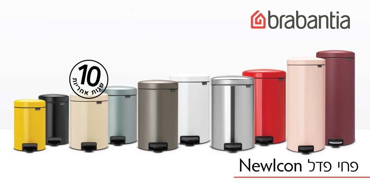 פחי פדל Brabantia - NewIcon