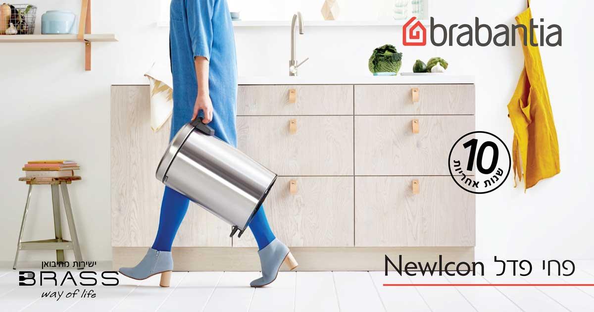 פחי פדל 20 ליטר Brabantia - NewIcon