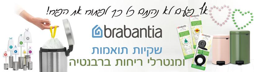 שקיות וטבליות לפחי Brabantia