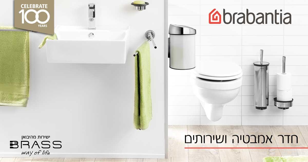 אמבטיה ושירותים Brabantia