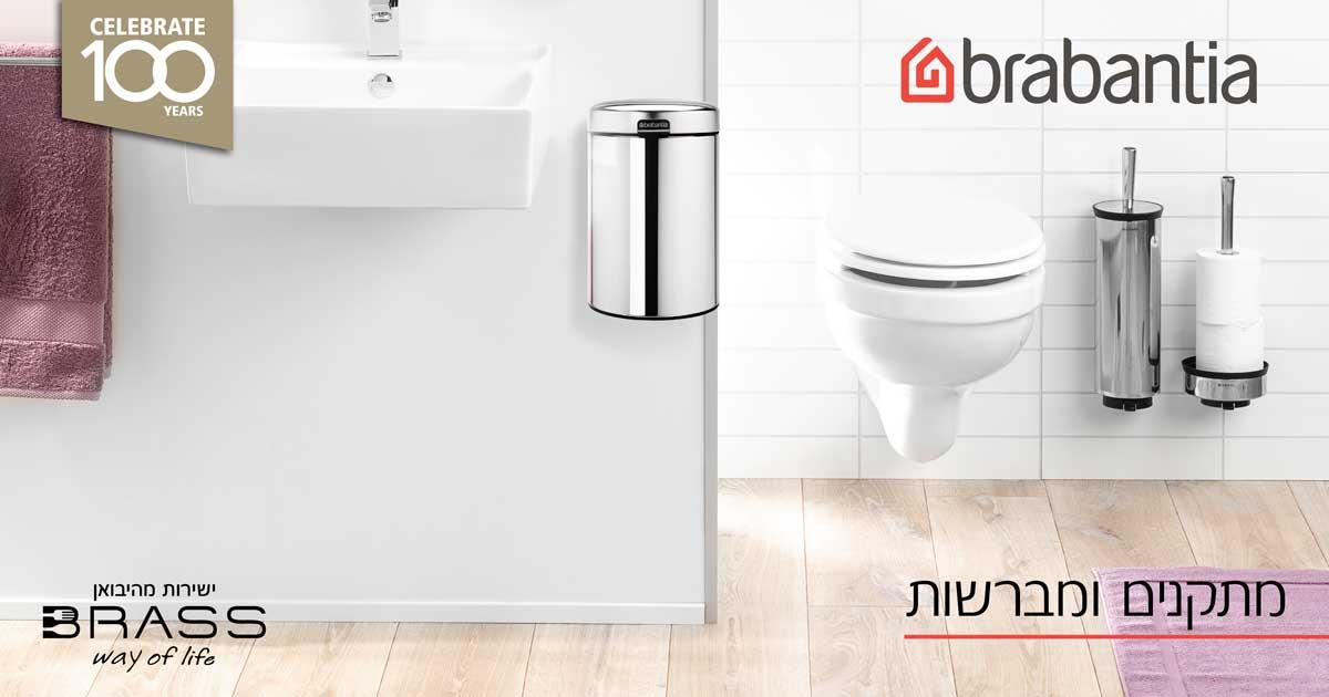 מתקנים ומברשות לשירותים Brabantia