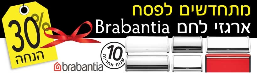 קופסאות לחם Brabantia במבצע