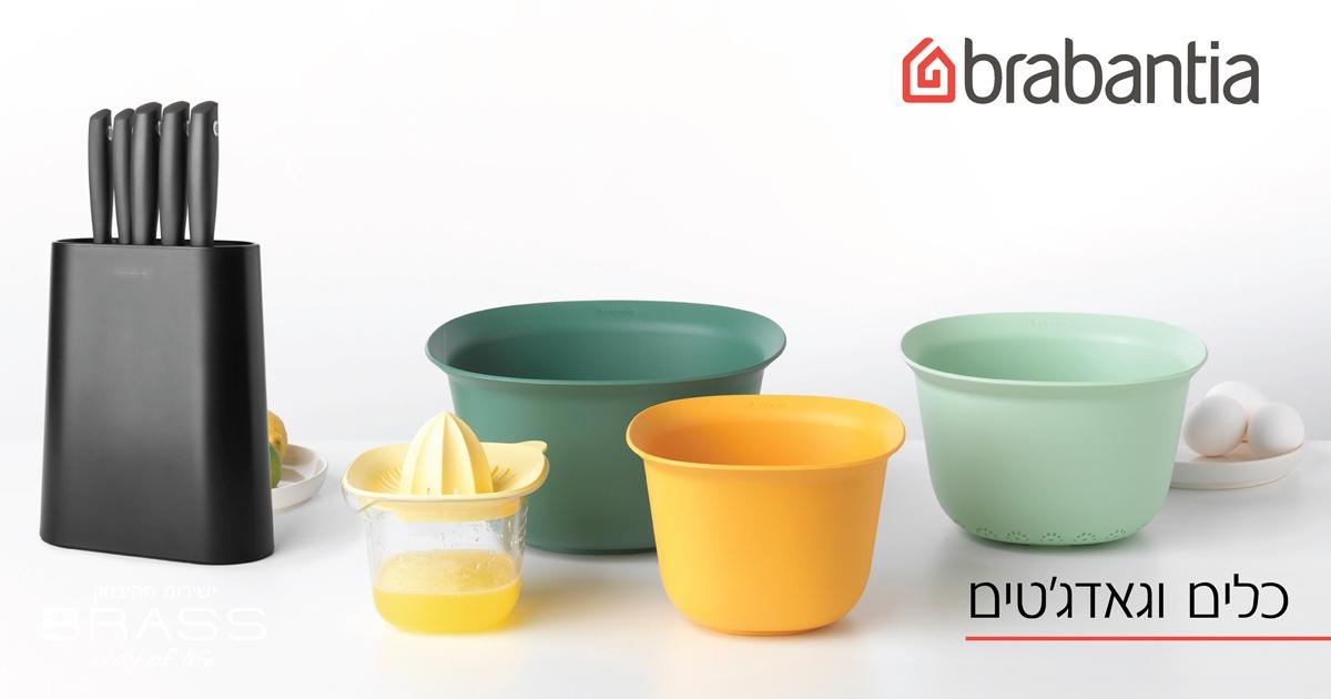 כלים וגאדג'טים למטבח Brabantia