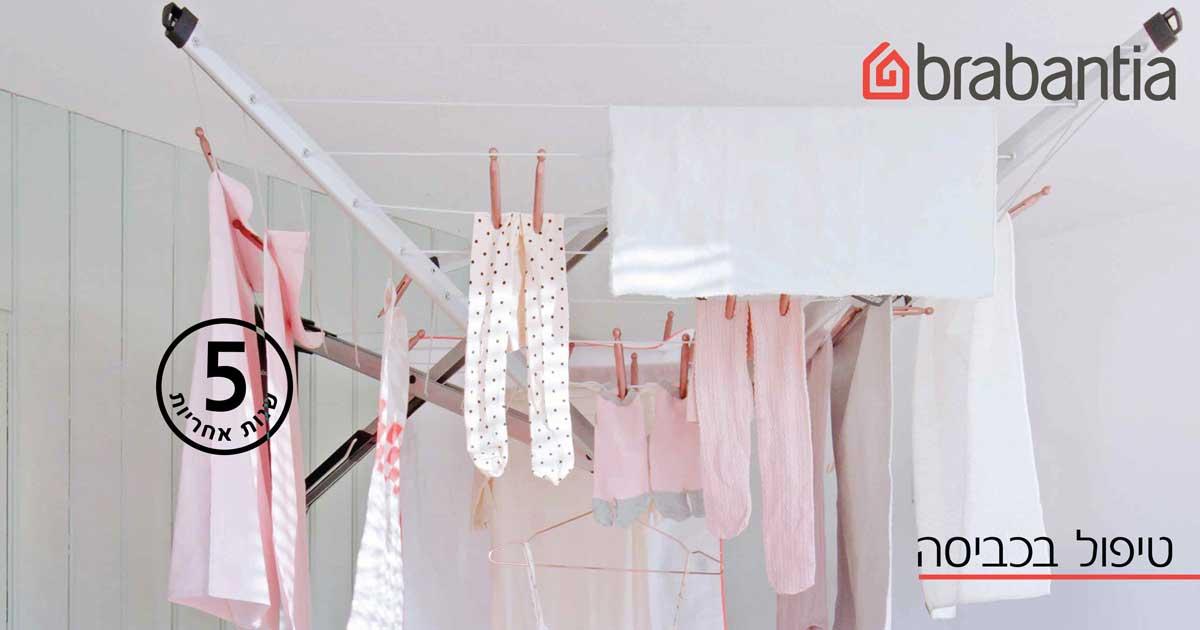 טיפול בכביסה Brabantia