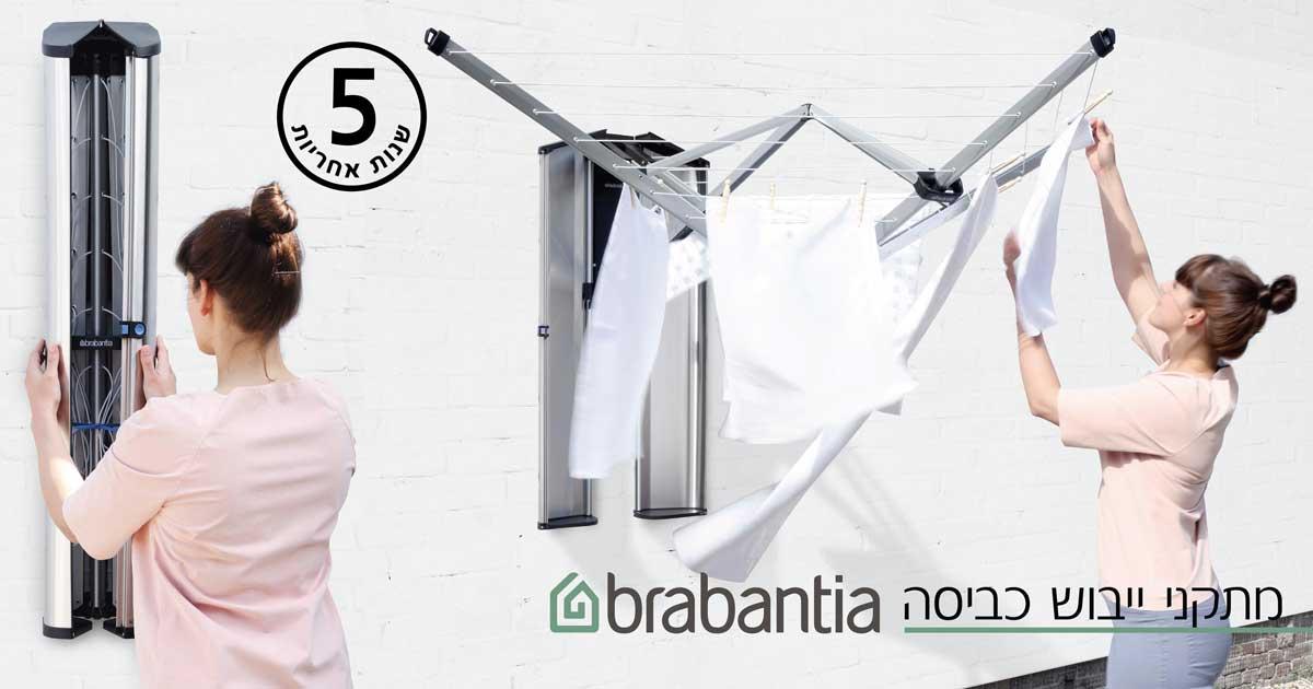 מתקני ייבוש כביסה Brabantia