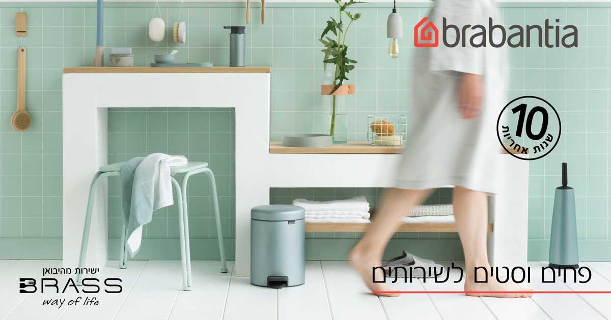פחים וסטים לשירותים Brabantia