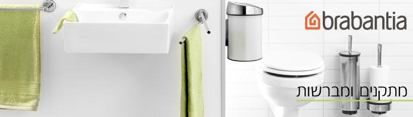 מתקנים ומברשות לשירותים