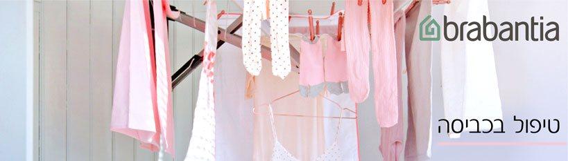 טיפול בכביסה