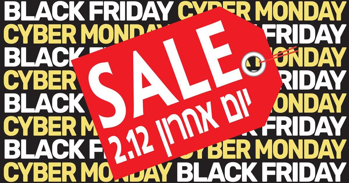 Cyber Monday בלאק פריידי