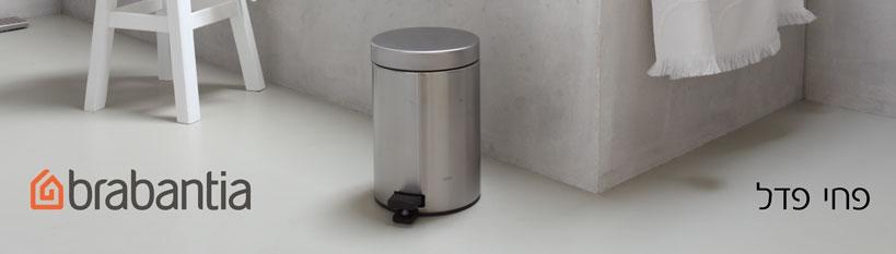 פחי פדל 3 - 12 ליטר