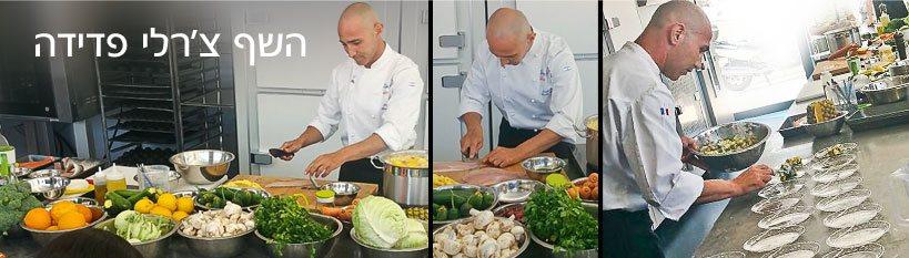 סדנת הבישול של השף צ'רלי פדידה