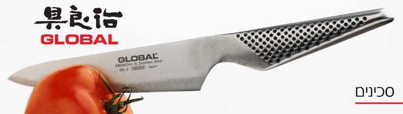 סכיני Global