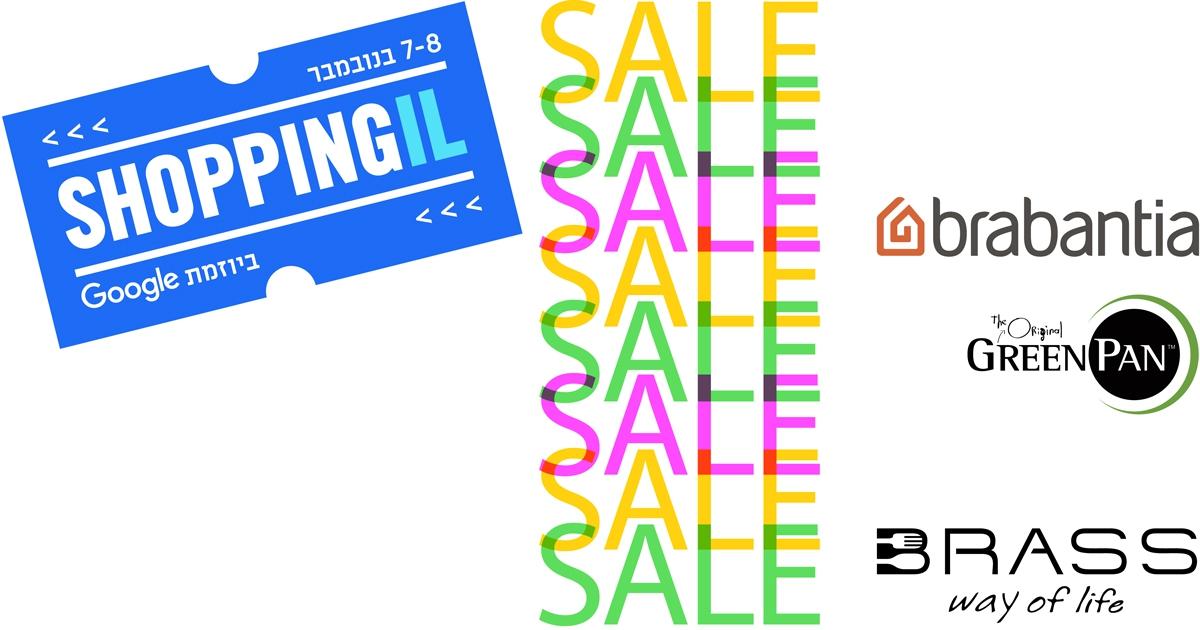 ShoppingIL חג הקניות הישראלי