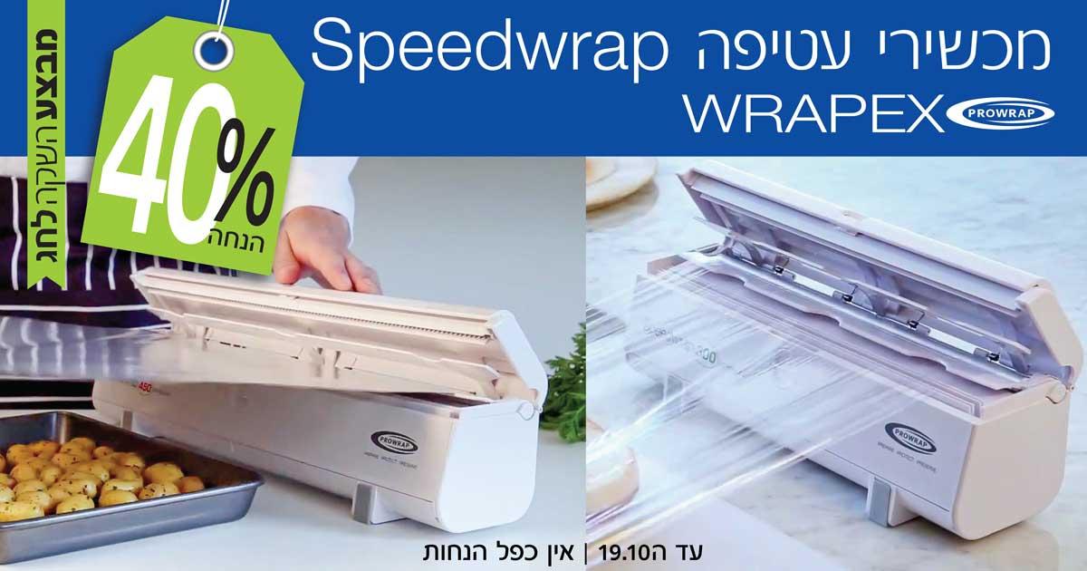 Wrapex