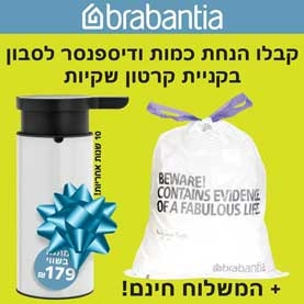 קונים קרטון שקיות Brabantia ומקבלים הנחת כמות ודיספנסר לסבון לבן