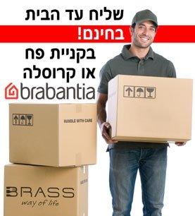משלוח חינם בקניית פח
