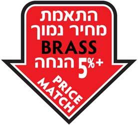 התאמת מחיר נמוך - BRASS Price Match